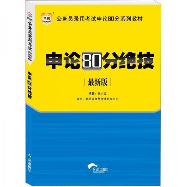 华图版公务员考试申论80分系列教材:申论80分绝技(最新版)