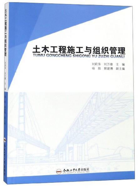 土木工程施工与组织管理