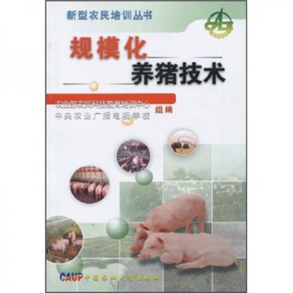 规模化养猪技术