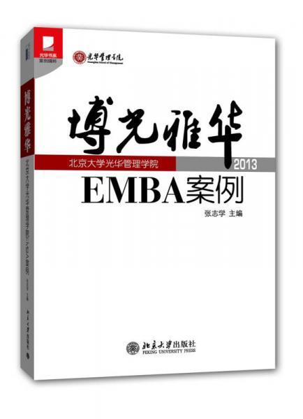光华书系·案例精粹·博光雅华:北京大学光华管理学院EMBA案例2013