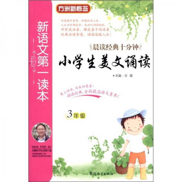 新语文第一读本:小学生美文诵读(3年级)