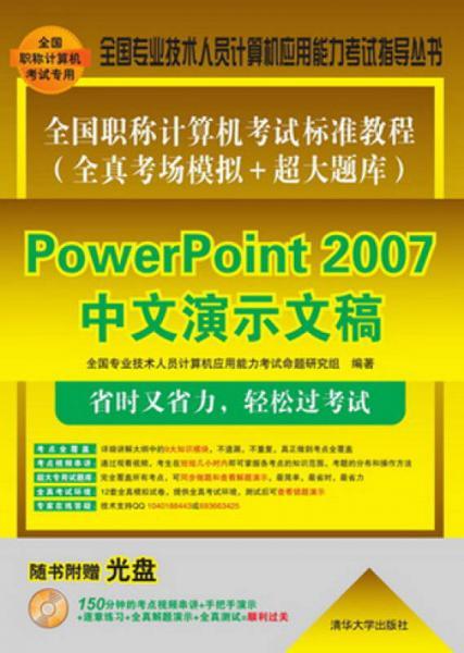 全国职称计算机考试标准教程·全真考场模拟+超大题库:PowerPoint 2007中文演示文稿
