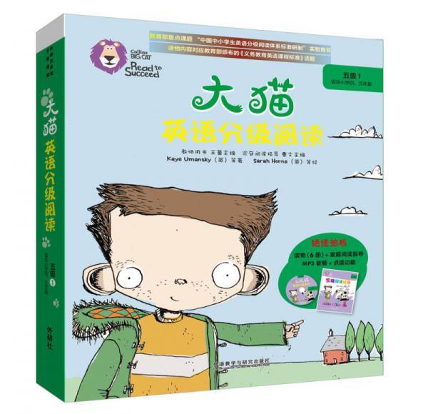 大猫英语分级阅读五级1(适合小学四.五年级)(6册读物+1册指导)