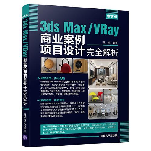 中文版3ds Max/VRay商业案例项目设计完全解析