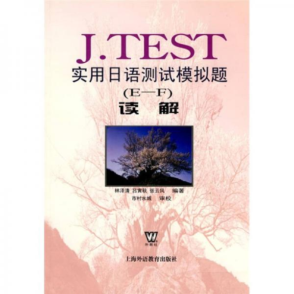 J.TEST实用日语测试模拟题(E-F)读解