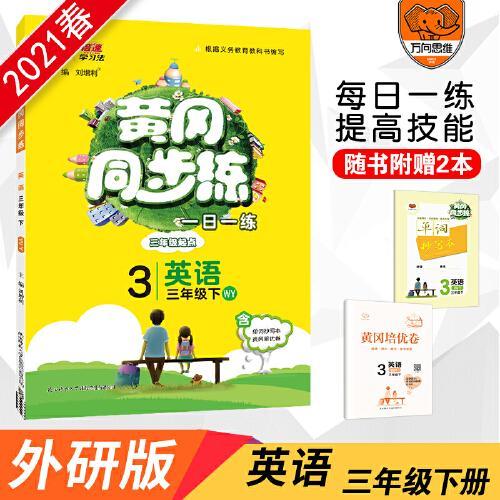 2021春黄冈同步练三年级英语—外研版(下)