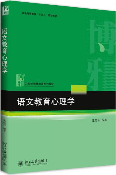 语文教育心理学
