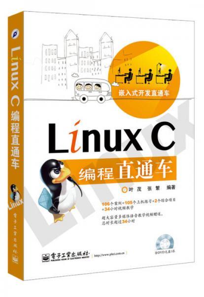 嵌入式开发直通车:Linux C编程直通车