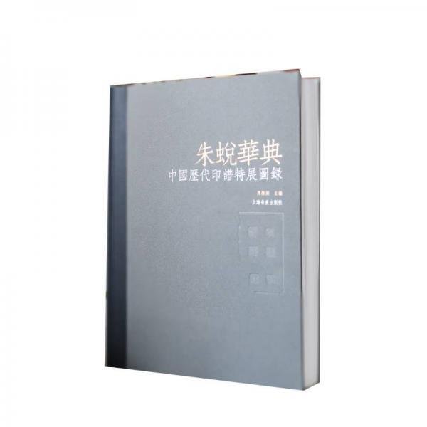 朱蜕华典:中国历代印谱特展图录