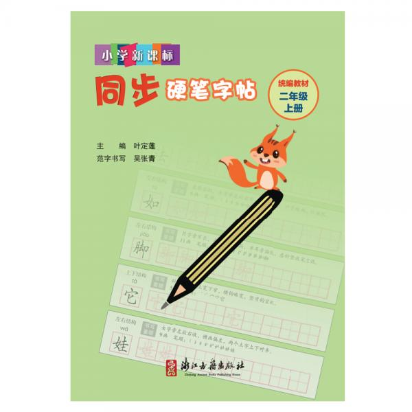 小学新课标同步硬笔字帖:二年级上(统编教材)