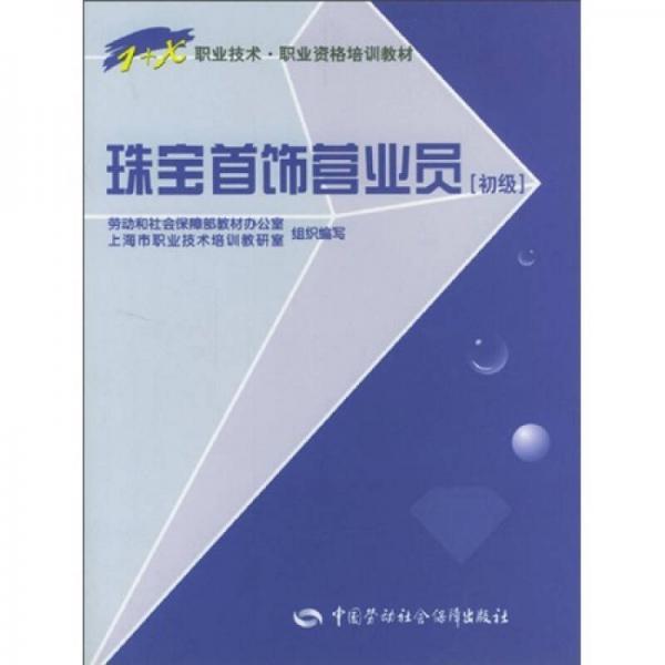 1+X职业技术职业资格培训教材:珠宝首饰营业员(初级)