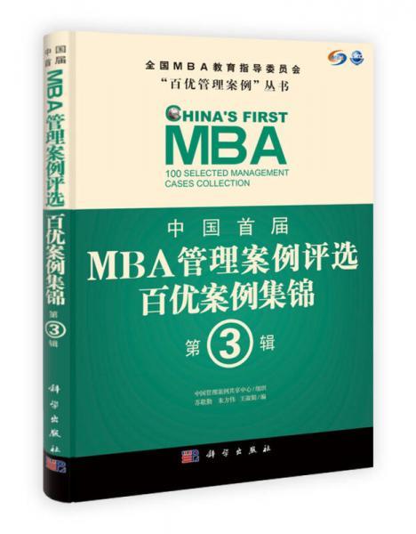 中国首届MBA管理案例评选:百优案例集锦(第3辑)