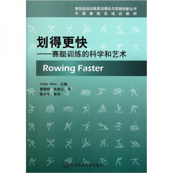 中国教练员培训教材·划得更快:赛艇训练的科学和艺术