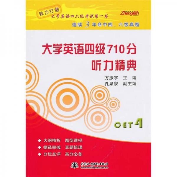 大学英语四级710分:听力精典
