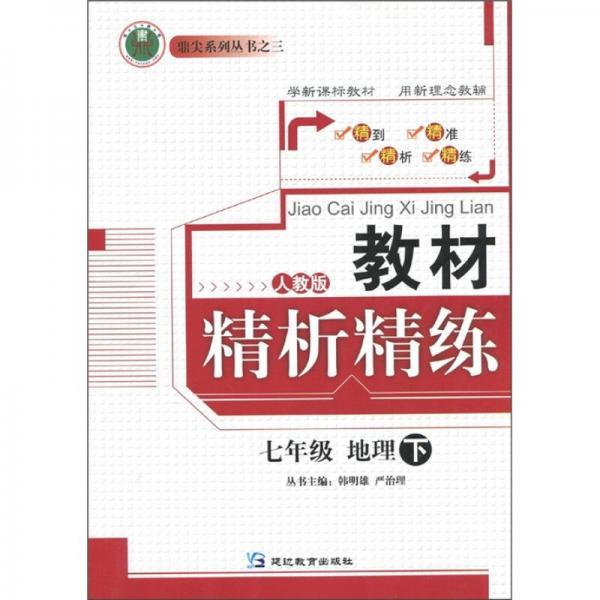 教材精析精练:7级地理下(人教版)
