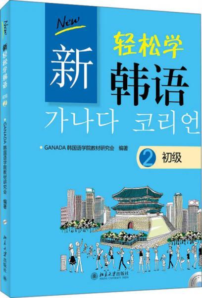 新轻松学韩语·初级2