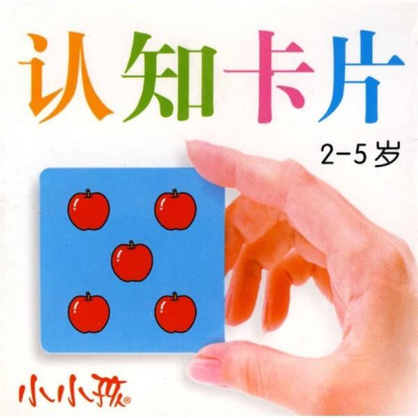小小孩:认知卡片(2-5岁)