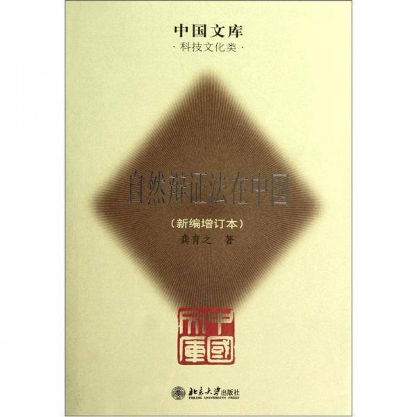 中国文库:自然辩证法在中国(新编增订本)