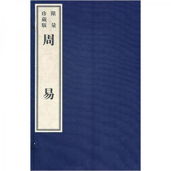 周易(宣纸影印本)