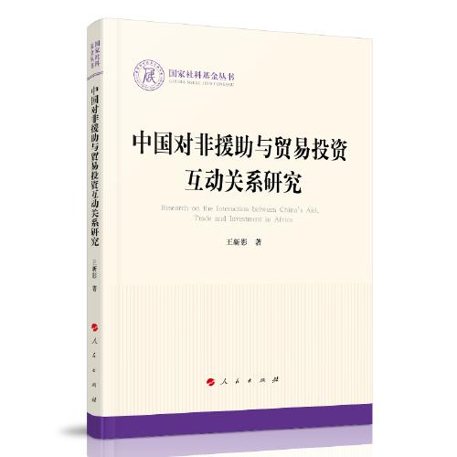 中国对非援助与贸易投资互动关系研究(国家社科基金丛书—政治)