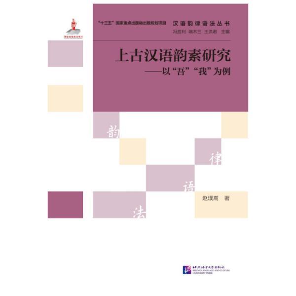 """汉语韵律语法丛书·上古汉语韵素研究:以""""吾""""""""我""""为例"""