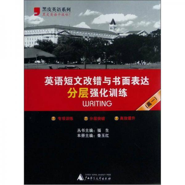 英语短文改错与书面表达分层强化训练(高1)