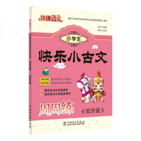 快捷语文 小学生快乐小古文周周练  低年级
