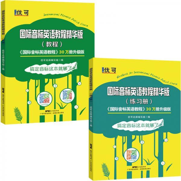 国际音标英语教程-精华版(共两册)