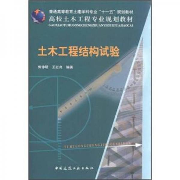 土木工程结构试验