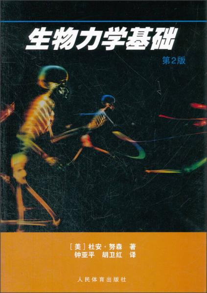生物力学基础(第2版)