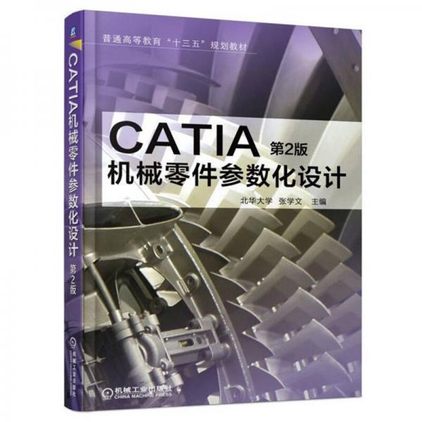 CATIA机械零件参数化设计(第2版)