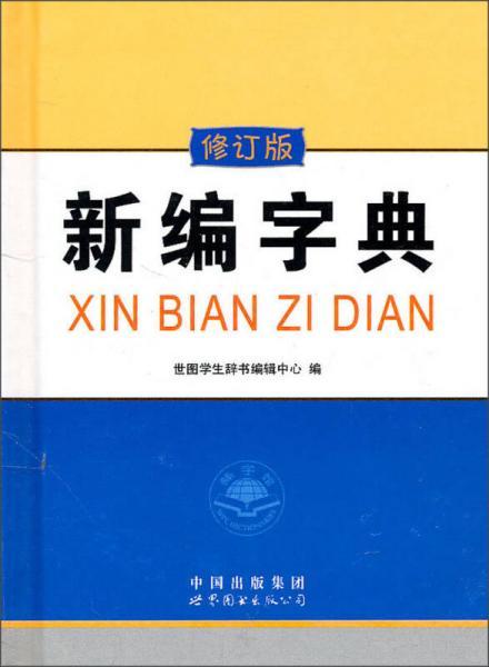 新编字典(修订版)