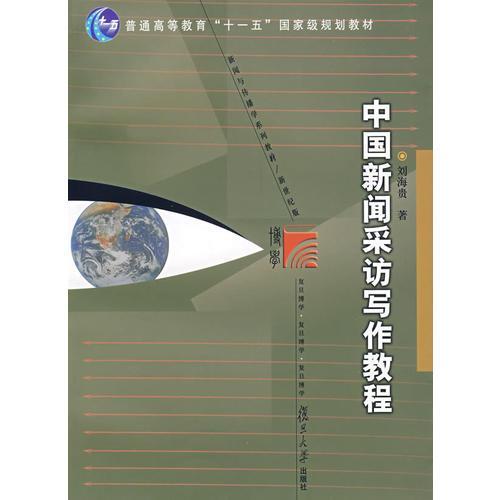 中国新闻采访写作教程