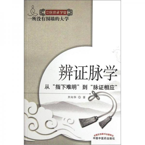 """中医师承学堂·辨证脉学:从""""指下难明""""到""""脉证相应"""""""