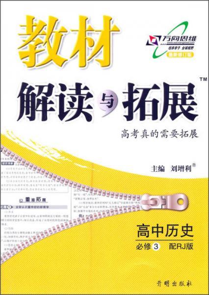 教材解读与拓展:高中历史(必修3 配RJ版 最新修订版)