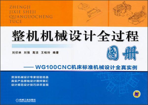 整机机械设计全过程图册:WG100CNC机床标准机械设计全真实例