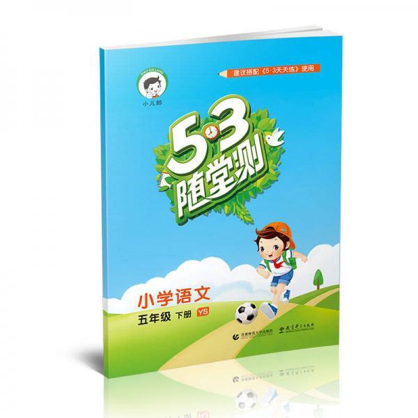 53随堂测 小学语文 五年级下册 YS(语文S版) 2016年春