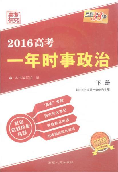 天利38套 2016高考一年时事政治(下册 畅销)