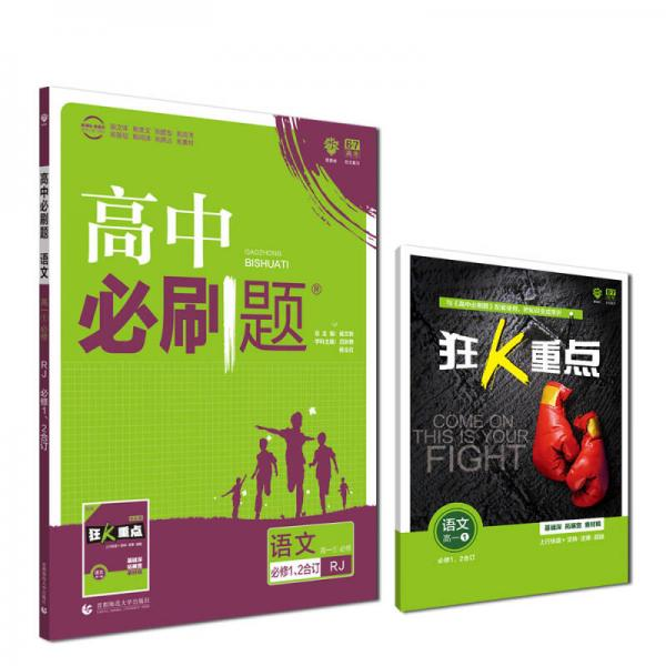 理想树 2019新版 高中必刷题 语文高一1 必修 RJ 必修1、2 适用于人教版教材体系 配狂