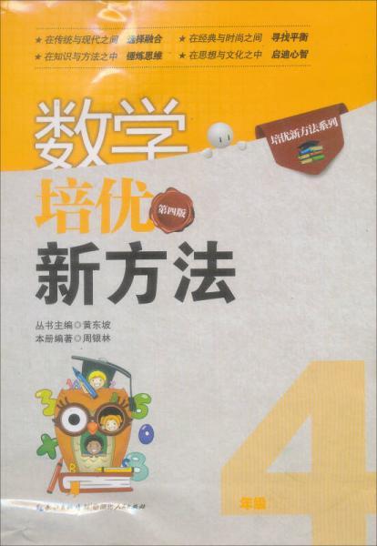 新版《数学培优竞赛新方法》四年级 黄东坡系列培优教辅(第4版)