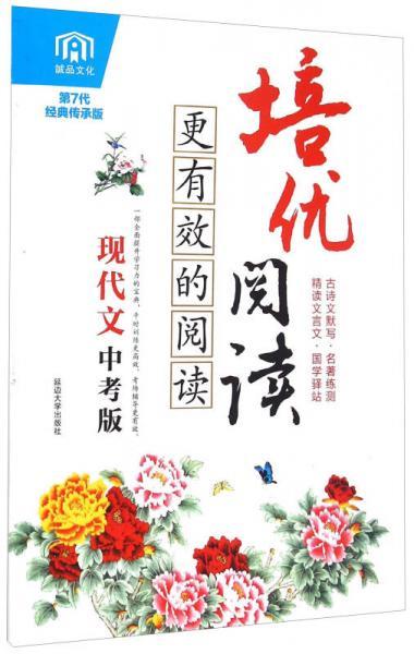 培优阅读:现代文(中考版 第7代经典传承版)