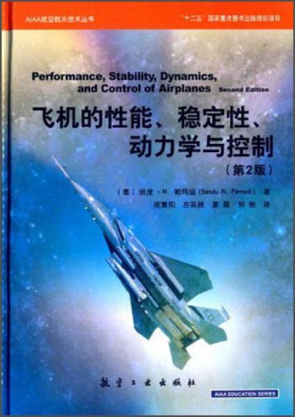 AIAA航空航天技术丛书:飞机的性能、稳定性、动力学与控制(第2版)