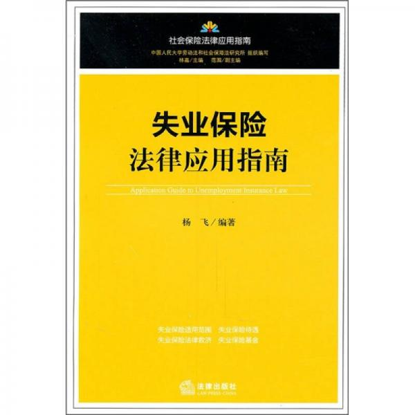 失业保险法律应用指南