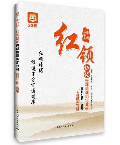 2015华图·华图公务员红领培优内部培训指定教材:资料分析(初级,分级教学版)