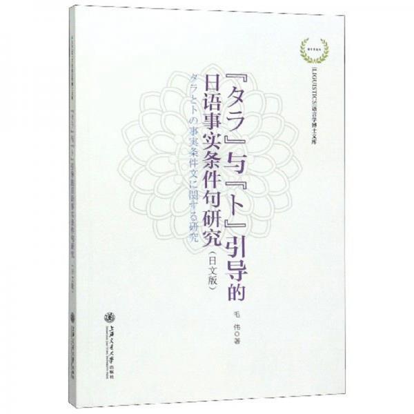 """""""タラ""""与""""ト""""引导的日语事实条件句研究(日文版)/语言学博士文库"""
