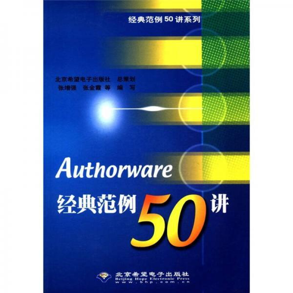 经典范例50讲系列:Authorware经典范例50讲