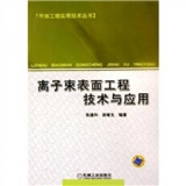 离子束表面工程技术与应用