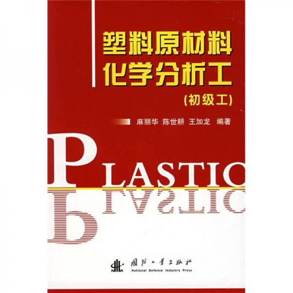 塑料原材料化学分析工(初级工)
