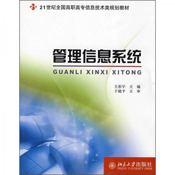 管理信息系统/21世纪全国高职高专信息技术类规划教材