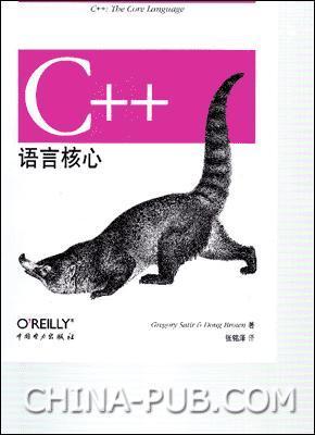 C++语言核心